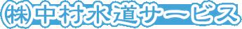 ロゴ:株式会社中村水道サービスは、水漏れ・詰まり等の修理、リフォーム工事等24時間365日受け付けております。お気軽にご相談ください。